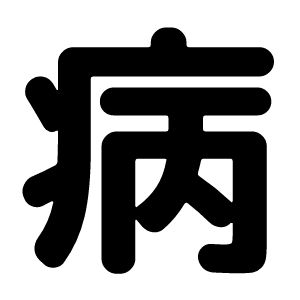 生活習慣病の基本がわかる YOMI-KAN.JP